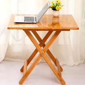 七夕節禮物-楠竹可折疊桌子實木桌簡易折疊餐桌小戶型家用飯桌正方形桌學習桌jy 限時八八折