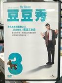 挖寶二手片-Z44-028-正版DVD-電影【豆豆秀3】-豆豆假期-羅溫艾金森(直購價)經典片