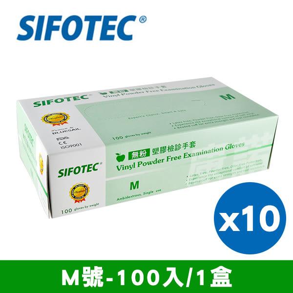 【SIFOTEC】無粉塑膠檢診手套 塑膠手套 M號 1000入 (100入/盒x10)