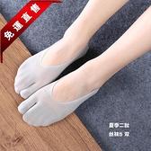 二趾隱形分趾二指絲襪透氣防滑淺口夏  快速出貨