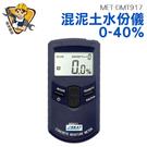 《精準儀錶旗艦店》0-40%高頻電磁波混泥土水份儀 混凝土 泥土 木材牆壁水泥水分儀 MET-DMT917
