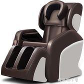 按摩椅廣元盛按摩椅家用全身揉捏多功能全自動太空艙老人按摩器電動沙發 好再來小屋 igo