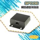高雄/台南/屏東監視器 SP006 網路避雷保護器 避雷設備