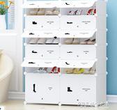 麥田鞋櫃簡約現代樹脂組裝塑料經濟型組合簡易多層客廳大鞋架標簽igo 探索先鋒