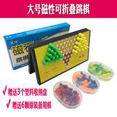 好康618 成功正品磁性中國跳棋兒童益智折疊游戲棋親子玩具大號成人兒童棋