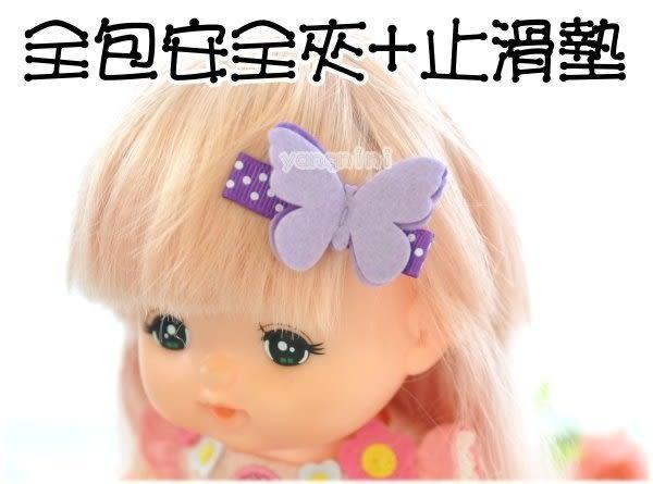 果漾妮妮 歐美紫色蝴蝶款 全包夾/寶寶髮夾/兒童髮飾/瀏海夾/邊夾.附防滑墊/止滑【I11593】
