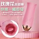 【成人情趣用品】玫瑰花 10段變頻一觸即發舌舔矽膠按摩棒-粉