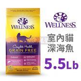 [寵樂子]Wellness-全方面無穀系列-室內貓-無穀深海魚 /5.5磅 貓飼料