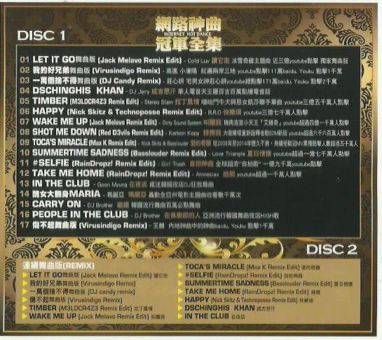 網路神曲冠軍全集 CD 兩片裝  (購潮8)