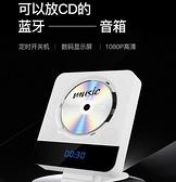 隨身CD機 先科962新款CD播放機dvd影碟機一體便攜式壁掛移動藍光電影兒童英 暖心生活館
