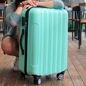 韓版20寸萬向輪拉桿箱24男女行李箱28大容量學生旅行箱密碼箱28 後街五號