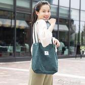 單肩帆布袋大學生韓版手提百搭小清新簡約女包購物收納袋燈芯絨包  夢想生活家