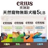*WANG*CRIUS 克瑞斯天然寵物無榖犬糧5LB‧添加1%最高等級天然風乾肉塊‧犬糧