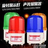 LTE-1101J聲光報警器旋轉爆閃警報燈閃爍燈220V12V24VLED警示燈【1995生活雜貨】
