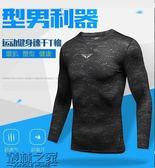 秋季長袖t恤男健身房緊身上衣運動打底衫圓領衛衣跑步訓練速干服