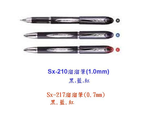 UNI 溜溜筆(SX-210)(SX-217)