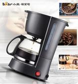 Bear/小熊 KFJ-403煮咖啡機家用迷你美式滴漏式全自動小型咖啡壺【低折扣甩賣】 lx 220v