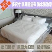 防塵罩 家具防塵布 防灰塵蓋布蓋沙發的防塵布大擋灰布罩蓋床防塵罩裝修-樂購旗艦店