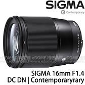 SIGMA 16mm F1.4 DC DN Contemporary (24期0利率 免運 恆伸公司貨三年保固) 微單眼鏡頭 廣角大光圈