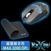 [富廉網] 【FOXXRAY】流星獵狐光學電競滑鼠組合包 FXR-BMP-07