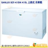 含運含基本安裝 台灣三洋 SANLUX SCF-415W 415L 上掀式 冷凍櫃 公司貨 防火設計 七段控溫 環保