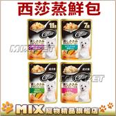 ◆MIX米克斯◆Cesar西莎.蒸鮮包系列,巧鮮包,無油烹調,無負擔有成犬及老犬專用