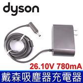戴森 Dyson 205720-04 吸塵器 專用 變壓器 V6 SV04 SV06 SV08 SV11 SV10E SV10K 26.10V 780mA
