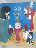 【書寶二手書T1/少年童書_EZL】爸爸AND媽媽AND我_歐茉若