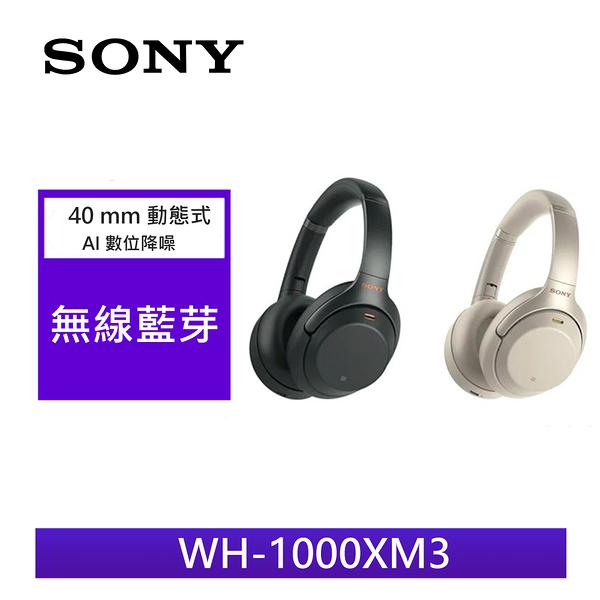 SONY WH-1000XM3 藍芽無線降噪耳罩式耳機 台灣公司貨 保固2年