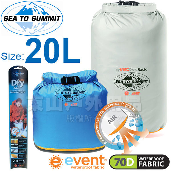 Sea to Summit AEDS_20L(兩色) 70D輕量防水透氣收納袋 eVent布料/收納袋/防水袋/防潮包 Evac Dry Sacks