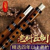 鳴聲精制演奏高級笛子初學兒童樂器竹笛專業成人零基礎橫笛F調G調AQ 有緣生活館