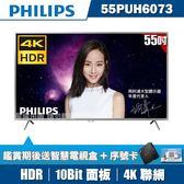 ★送2好禮★PHILIPS飛利浦 55吋4K HDR聯網液晶顯示器+視訊盒55PUH6073