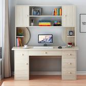 電腦桌 台式家用電腦書桌現代簡約書房書架組合學生寫字台臥室辦公桌子【限時八折】