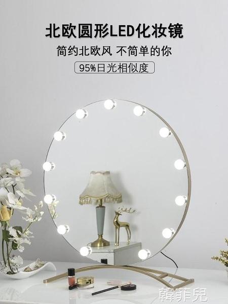 化妝鏡 米卡圓形桌面大號化妝鏡台式led帶燈梳妝鏡網紅宿舍充電壁掛鏡子 MKS韓菲兒