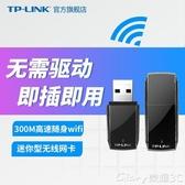 WIFI接收器TP-LINK300MUSB無線網卡臺式機筆記本無線wifi接收器榮耀 新品