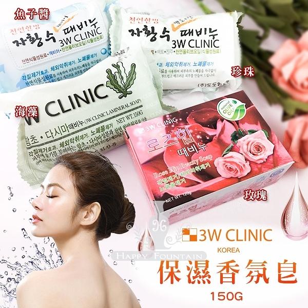 韓國3W CLINIC 保濕香氛皂150g