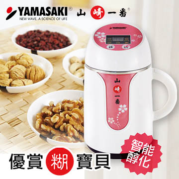 (領券再折)山崎優賞糊寶貝綜合補養調理機 SK-8800ESP(贈食譜)