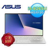 【ASUS 華碩】ZenBook 14 UX433FN-0092S8265U 14吋窄邊框輕薄筆電 冰柱銀 【限量送品牌行動電源】