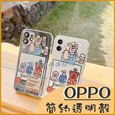OPPO Reno 4 Z Reno Z Reno 標準版 透明殼 軟殼 手機殼 卡通殼 可愛女孩 防摔保護套 保護殼