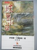 【書寶二手書T5/翻譯小說_OST】蛛巢小徑_伊塔羅.卡爾維諾