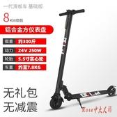 電動滑板車成人折疊迷你踏板電瓶車小型兩輪上班便攜摺疊代步車LXY3490【Rose中大尺碼】