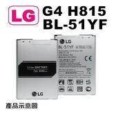 【LG-樂金】LG BL-51YF 原廠電池 G4 H815 原廠電池/專用電池 3000mAh【平行輸入-簡易包裝】附發票