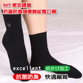 【LIGHT & DARK】MIT 微笑標章抗菌防臭健康機能寬口襪
