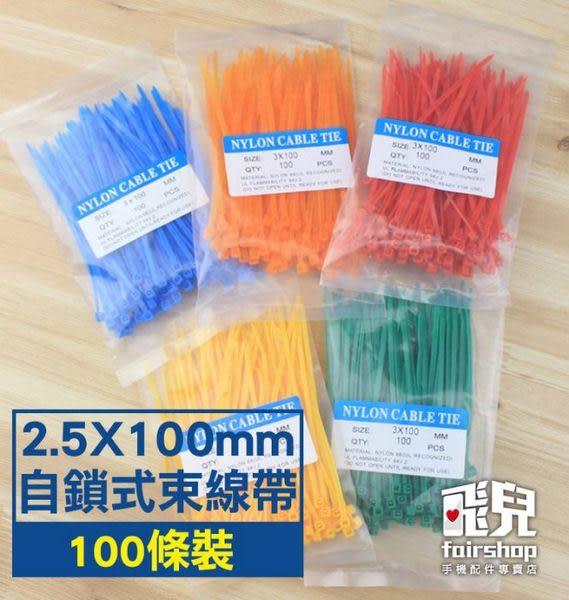 【妃凡】2.5X100mm 自鎖式束線帶尼龍100條裝 彩色 束線帶 束帶 防丟失 理線帶 電線收納分類 整理帶