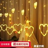 led星星月亮彩燈串燈閃燈滿天星窗簾網紅臥室浪漫房間創意裝飾燈 創意新品