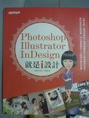 【書寶二手書T6/電腦_QLK】Photoshop X Illustrator X InDesign 就是i設計_蔡雅琦
