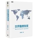 《世界醫療制度》