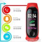M3彩屏智慧手環心率血壓監測儀多功能運動手錶計步器蘋果安卓通用 概念3C旗艦店