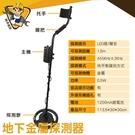 金屬探測器 金屬探測儀 黃金探測器 尋寶追踪器 尋寶儀 地下探寶 MET-UMD150《精準儀錶》
