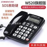 電話機 中諾W520來顯電話機家用有線座機辦公室固定電話免電池 米家